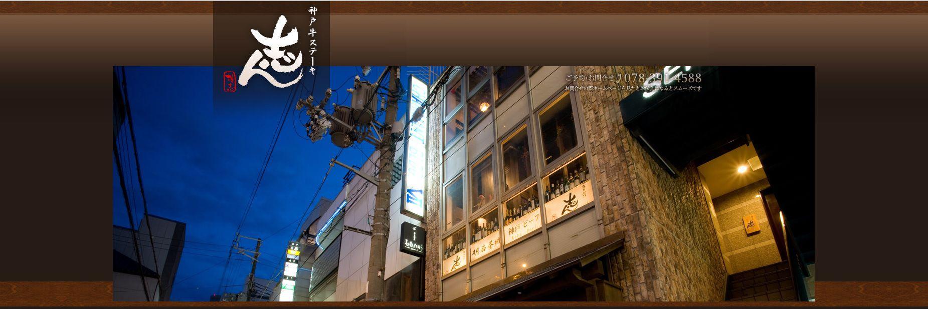 自家製ローストビーフ通販|神戸牛・神戸有機野菜 志ん三宮本店 JR神戸線三ノ宮駅西口から徒歩5分